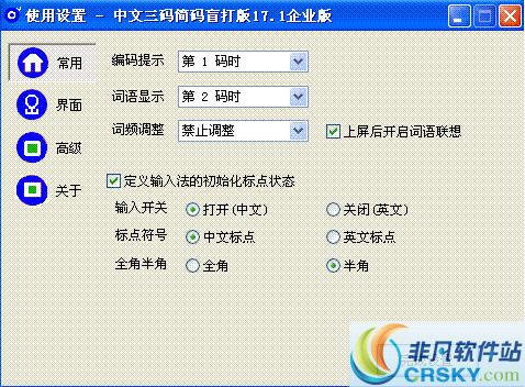 欧码中文4笔输入法 v20 应用版