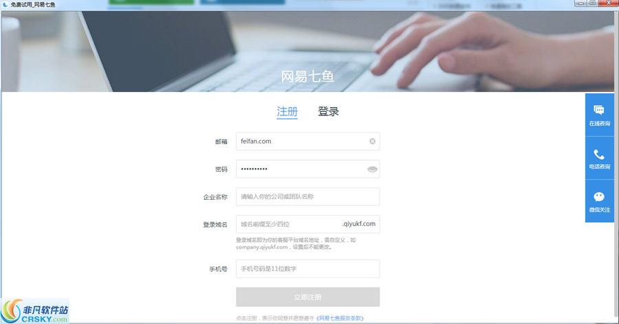 网易七鱼云客服 v1.4.2.231