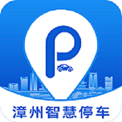 漳州智慧停车