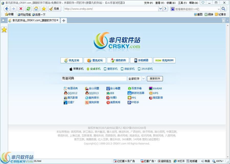 UU手游浏览器 v1.1.0