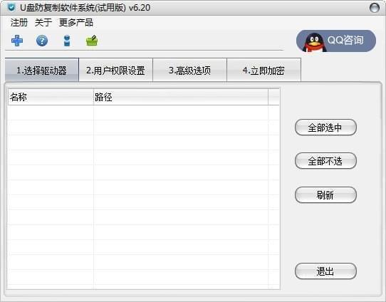 U盘防复制软件系统 v6.25官方版