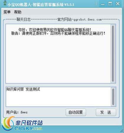 小宝QQ机器人 v5.5.51
