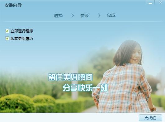 福软通PC版