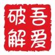 吾爱论坛增强油猴脚本(自动签到翻页)