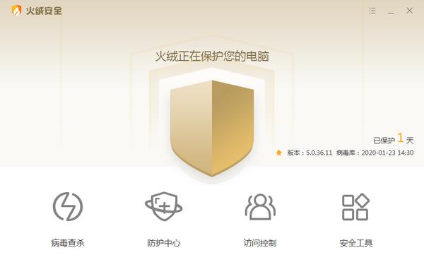 火绒安全 v5.0.48.4官方版