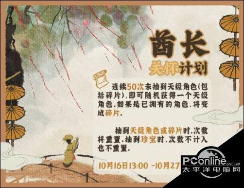 江南百景图酋长计划活动内收留及奖励先容