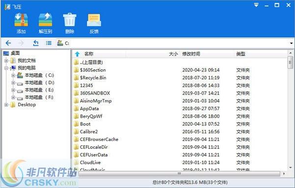飞压v1.1.0.4 官方版