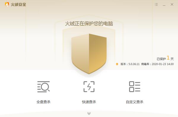 火绒安全 v5.0.46.13官方版