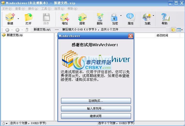 WinArchiver(压缩解压工具)