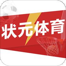 状元体育 v2.1.9 Android版