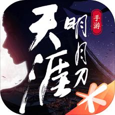 天涯明月刀 v0.0.22.1145 iPhone版