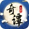 文字奇谭 v1.0.1 iPhone版