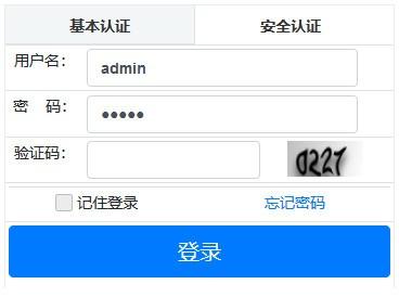 MaxKey单点登录认证系统