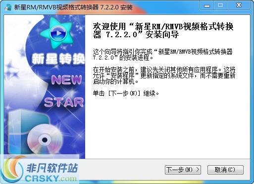 新星RM/RMVB视频格式转换器 v10.3.5.0