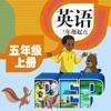 PEP人教版五年级上册英语点读 v2.0.1