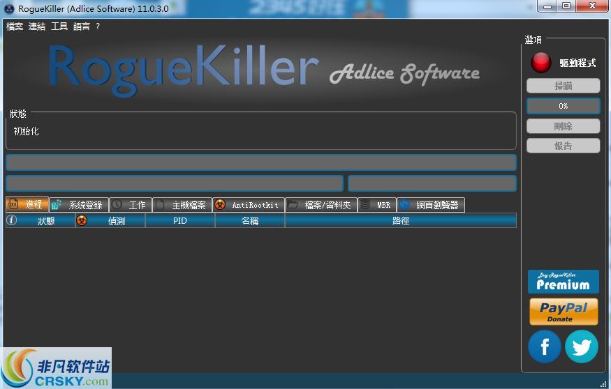 RogueKiller v14.6.0.0