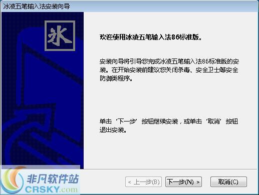 冰凌五笔输入法 v9.4.25.200306