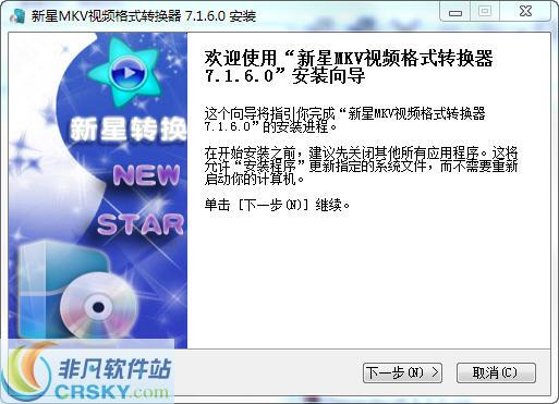 新星MKV视频格式转换器 v10.5.0.0