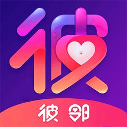 彼邻 v2.1.11 Android版