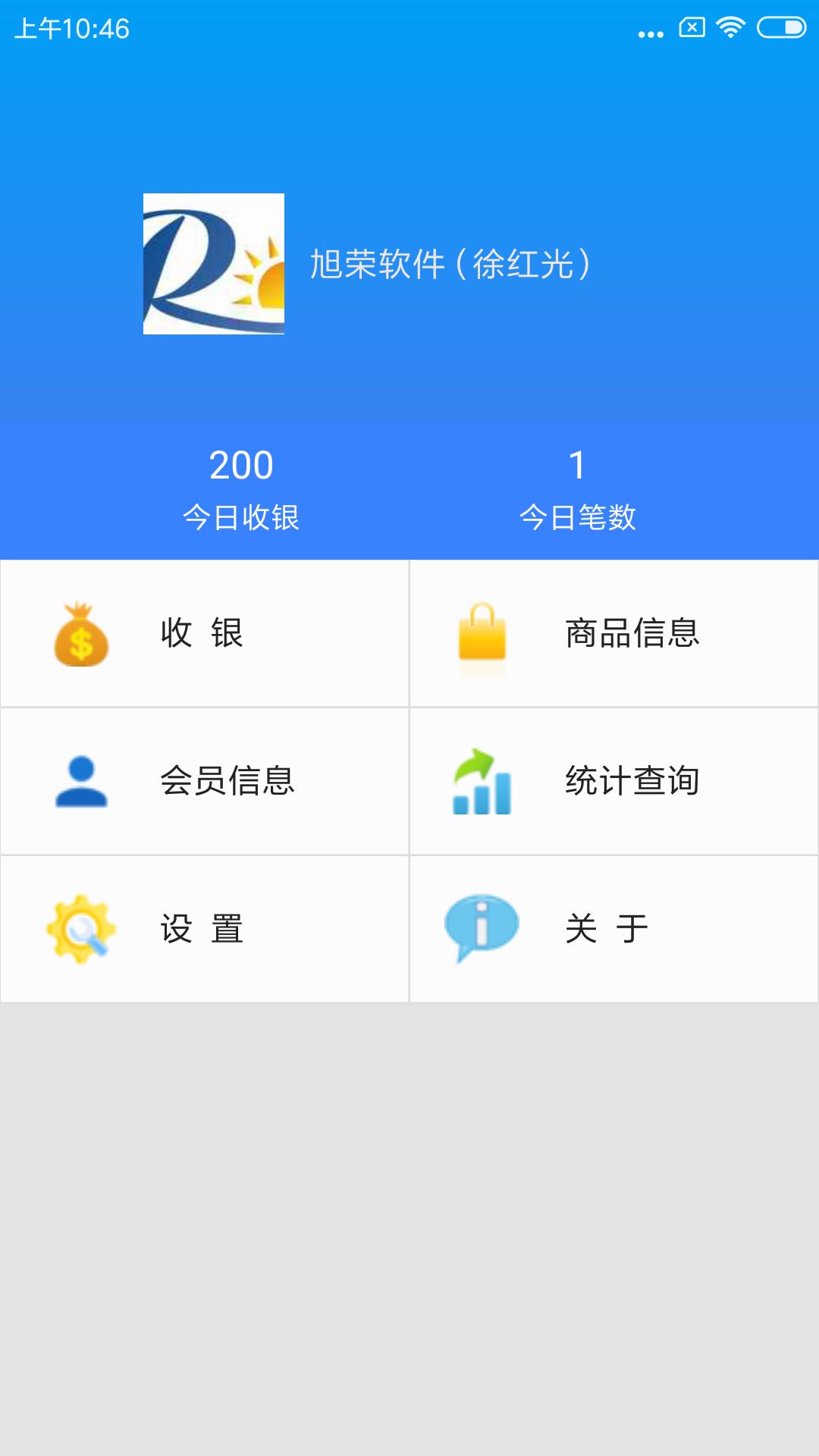旭荣手机收银软件