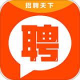 招聘天下 v2.0.7 Android版