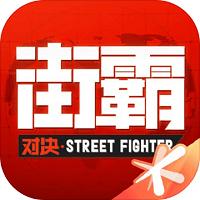 街霸对决破解密令版 v1.0 Android版