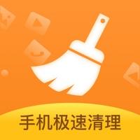 果果清理 v1.0.0 iPhone版