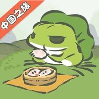 旅行青蛙中国之旅 v1.5 iPhone版