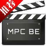 MPC-BE官网32位/64位汉化版 v1.5.6.5708