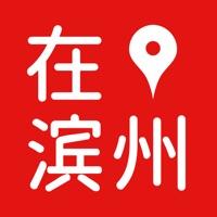 在滨州 v1.0.0 iPhone版