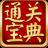 通关宝典免激活码破解版 v2021