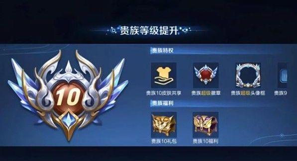 王者荣耀v10要充多少钱?v10特权价格先容