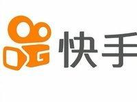消息称快手拟发行4.159亿股 招股价上限约93港元!