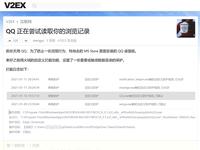 QQ偷偷读取浏览器记录是咋回事?官方已修正