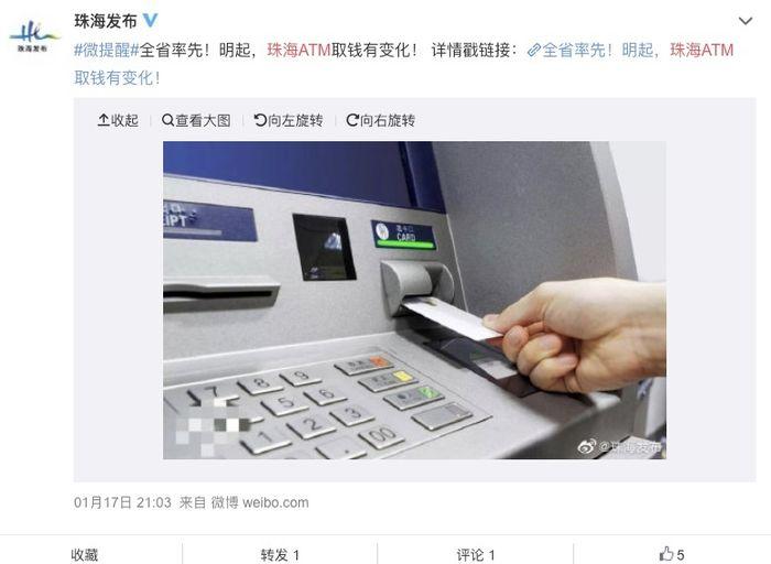 """珠海率先实施了ATM取现""""人脸识别""""操纵"""
