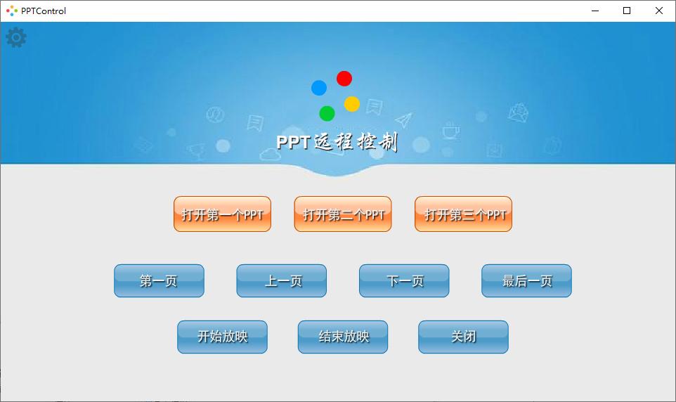 PPT远程播放控制