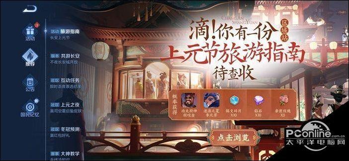 王者荣耀上元节旅游指南活动地址进口
