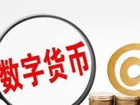 深圳龙华发放2000万数字人民币春节留深红包!