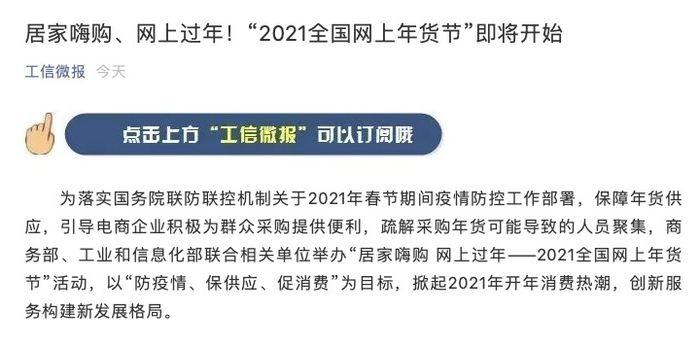 """商务部与工信部将推 """"2021全国网上年货节""""活动"""