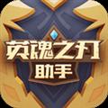 英魂之刃助手 V2.0 Android版