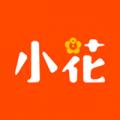 小花借钱 v4.0.0